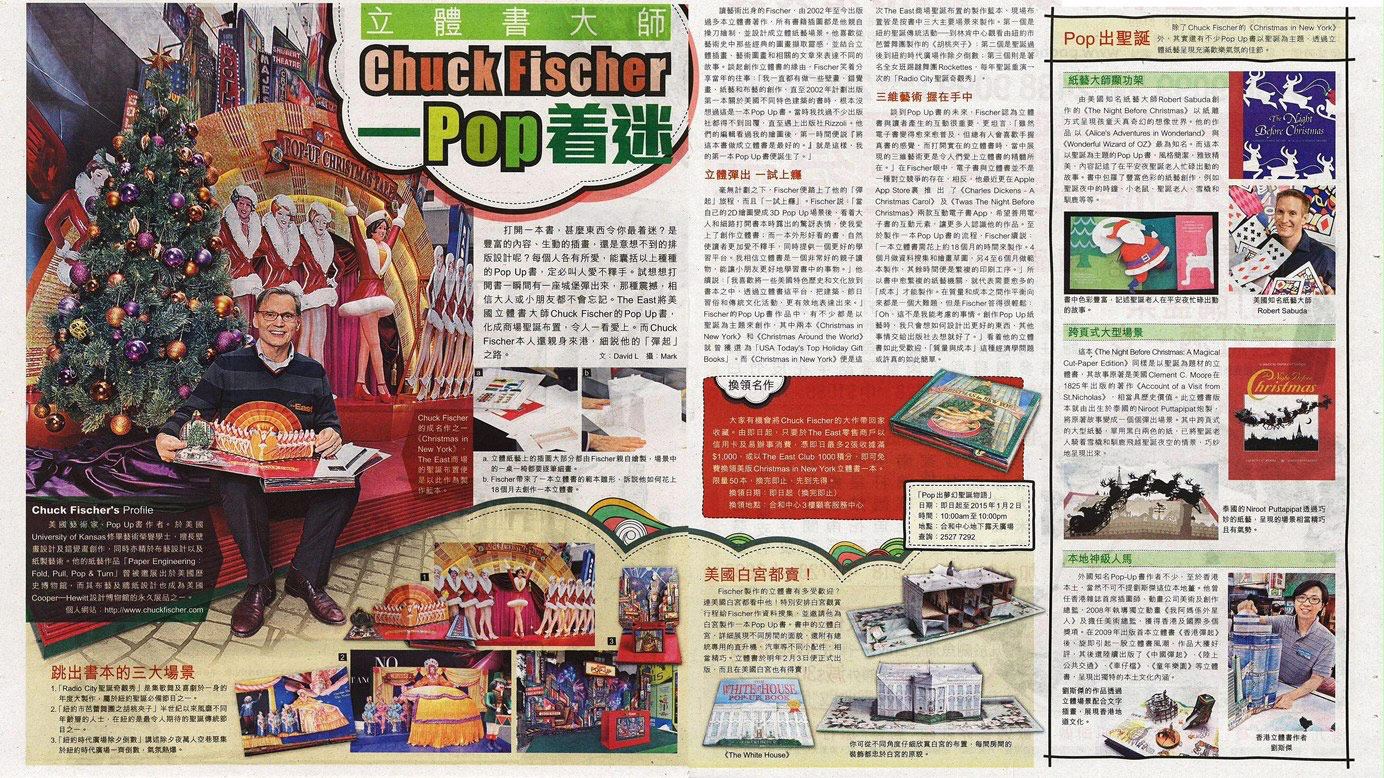 Chuck-Fischer-pop-up-books-Hong-Kong-China